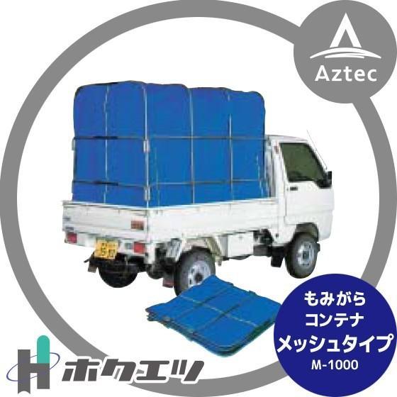 【ホクエツ】籾がらコンテナ トラック(1,000CC) メッシュタイプ M-1000