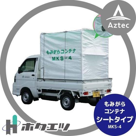【ホクエツ】籾がらコンテナ 軽トラック 軽量シートタイプ MKS-4