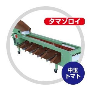 【ハラックス】タマゾロイ 中玉トマト選別機(インバータ付) S-205