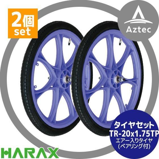【ハラックス】タイヤ2個セット TR-20×1.75TP エアー入りタイヤ(プラホイール)