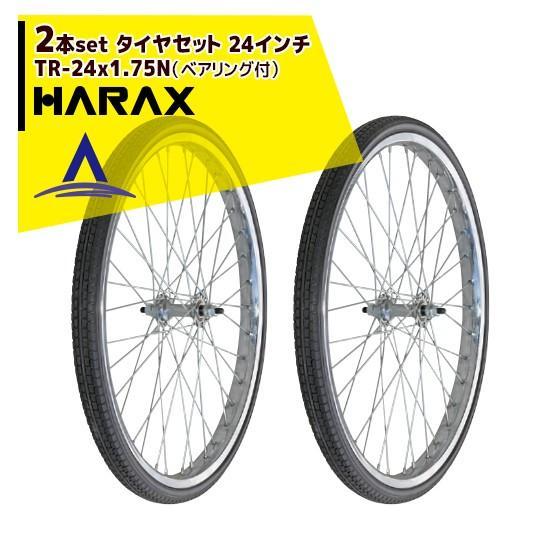 【ハラックス】タイヤ2個セット TR-24x1.75N ノーパンクタイヤ(スポークホイール) 直径 約57.5cm