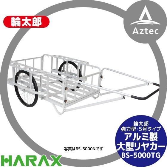 【ハラックス】輪太郎 アルミ製大型リヤカー(強力型)5号タイプ BS-5000TG エアータイヤ(合板パネル付)