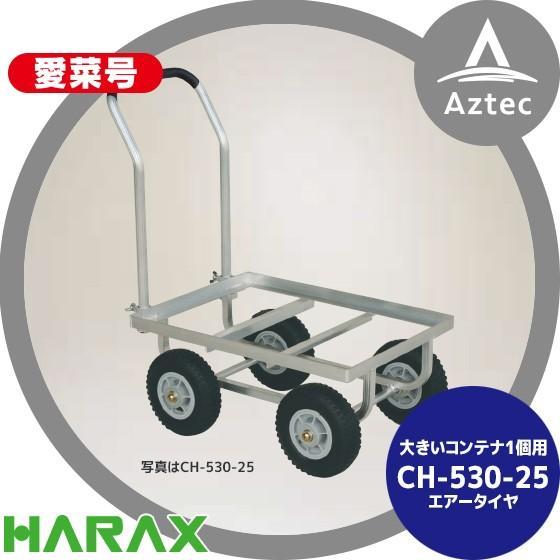 【ハラックス】運搬車 愛菜号 CH-530-25 エアータイヤ(2.50-4T) 重量 7.1kg