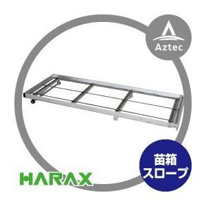 【ハラックス】苗箱スロープ NCS-1500-65DS(1輪) コン助CN-65DSセット品