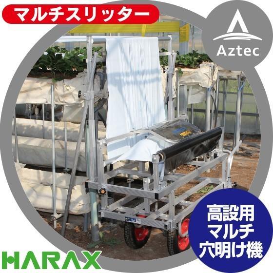 【ハラックス】マルチスリッター NH-950H 高設用マルチ穴明け機