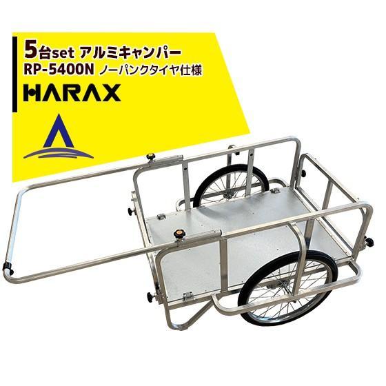 【ハラックス】<5台セット品>アウトドア運搬台車 アルミキャンパー RP-5400N 20インチノーパンクタイヤ仕様