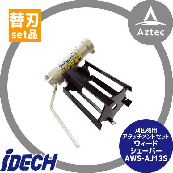 【アイデック】<替刃1個セット品>刈払機用アタッチメント ウィードシェーバー AWS-AJ13S