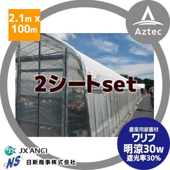 【JX ANCI・日新商事】<2シートセット>ワリフ明涼30w 遮光率約30% 幅210cmX100m