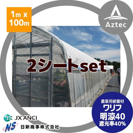 【JX ANCI・日新商事】<2シートセット>ワリフ明涼40 遮光率約40% 幅100cmX100m