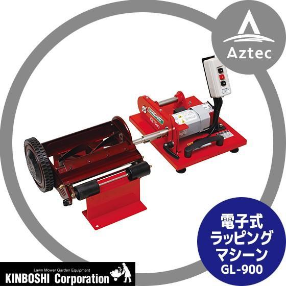 【キンボシ】電気式ラッピングマシーン GL-900(芝刈機の電気式研磨機)