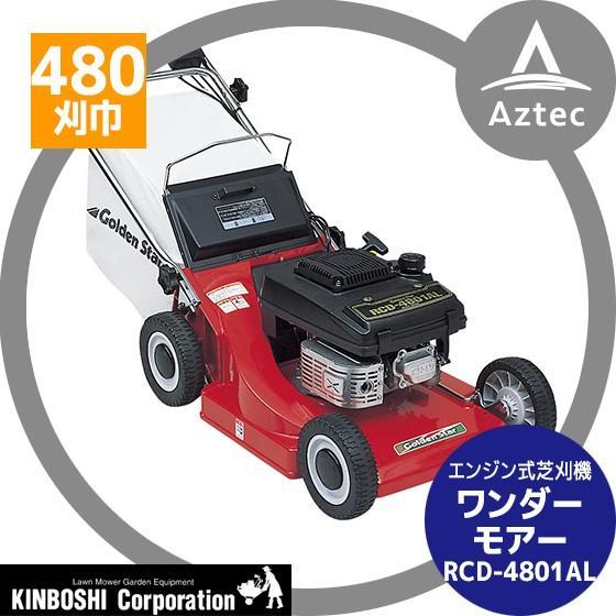 【キンボシ】ワンダーモアー RCD-4801AL エンジン式芝刈機