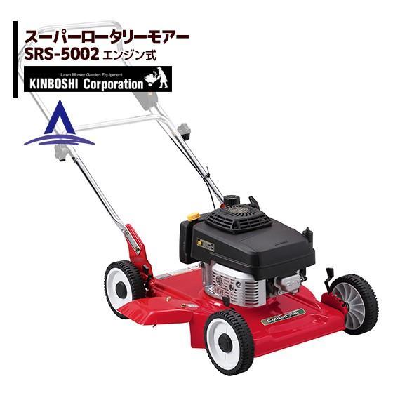 【キンボシ】スーパーロータリーモアー SRS-5002 エンジン式芝刈機