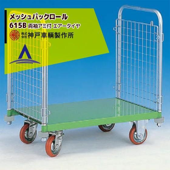 【神戸車輌製作所】KANBE メッシュパックロール 615B 1193幅 両袖アミ付き