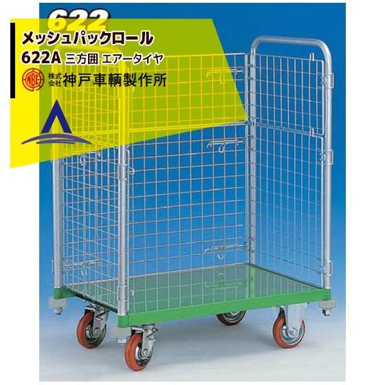 【神戸車輌製作所】KANBE メッシュパックロール 622A 900幅 三方囲