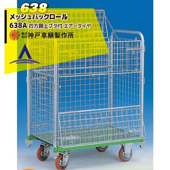 【神戸車輌製作所】KANBE メッシュパックロール 638A 900幅 四方囲 上蓋 1.5段 前面半開