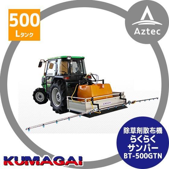 【熊谷農機】らくらくサンパー(除草剤散布機)BT-500GTN 500Lタンクセット