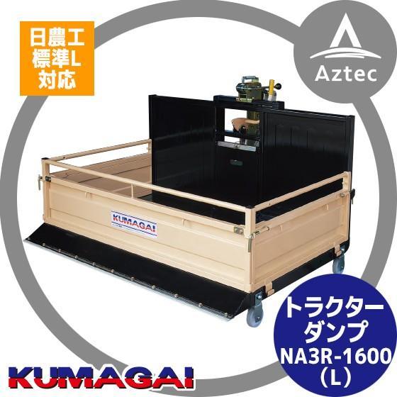 【熊谷農機】トラクターダンプ NA3R-1600(L) ワンタッチ仕様 日農工標準Lに対応