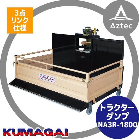 【熊谷農機】トラクターダンプ NA3R-1800 3点リンク仕様
