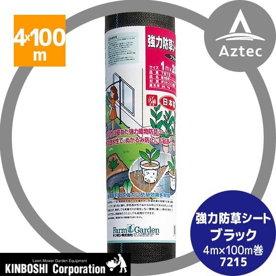 【キンボシ】強力防草シート(ブラック)4m×100m巻 7216<日本製>