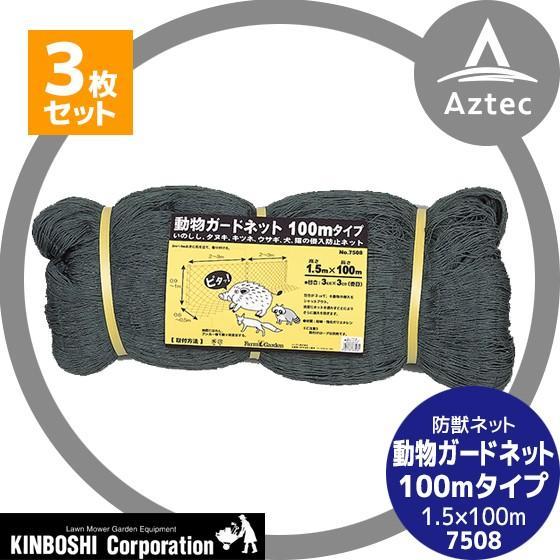 【キンボシ】<3個セット>動物ガードネット 100mタイプ 1.5×100m 7508<日本製>