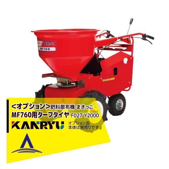 【カンリウ工業】<オプション品>まきっこ MF760シリーズ用 ターフタイヤ F027 Y2000
