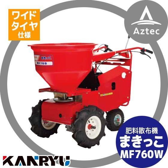 【カンリウ工業】自走式肥料散布機 まきっこ MF760Wワイドタイヤ仕様