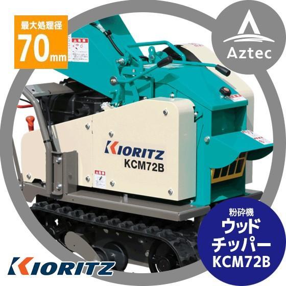 【共立(やまびこ)】チッパーシュレッダー ウッドチッパー KCM72B 最大処理径 70mm