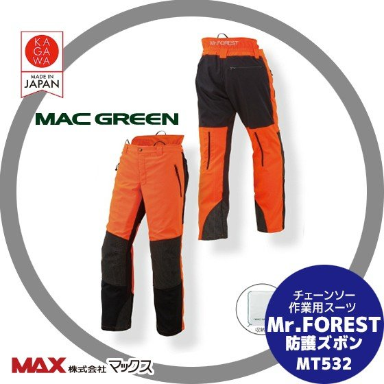 【MAC 緑】マックス チェーンソー作業用スーツ Mr.FOREST 防護ズボン MT532