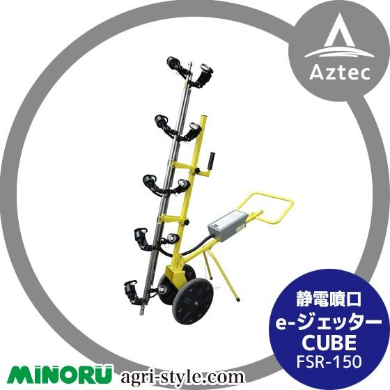 【みのる産業】静電噴口 FSR-150(多頭型) e-ジェッター CUBE