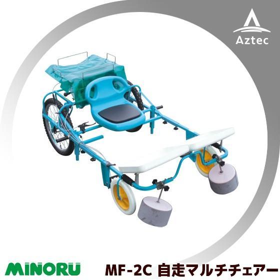 【みのる産業】自走マルチチェアー MF-2C 畝に沿って自動走行・植付けに専念!