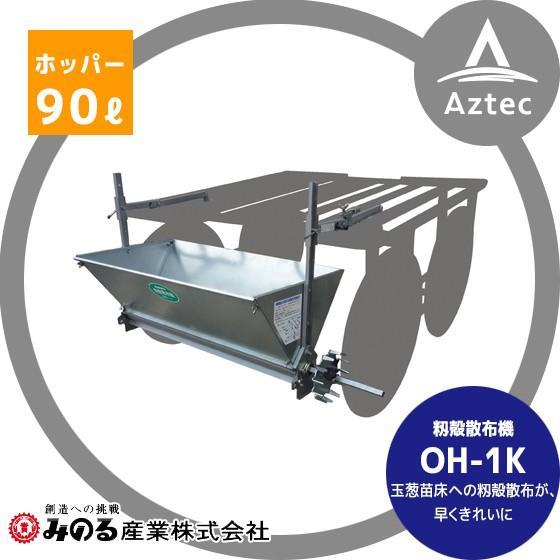 【みのる産業】籾殻散布機 OH-1K 玉葱苗床への籾殻散布に最適