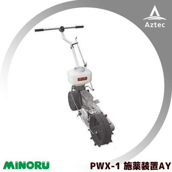 【みのる産業】<野菜播種機オプション> PWX-1用 施薬装置AY 14924000
