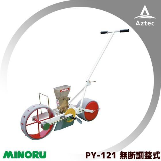 【みのる産業】人力野菜播種機 1条 無断調量式 PY-121