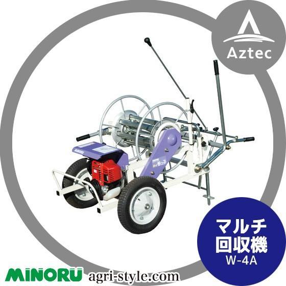 【みのる産業】マルチ回収機 W-4A