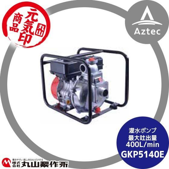 【丸山製作所】元気印 灌水ポンプ GKP5140E
