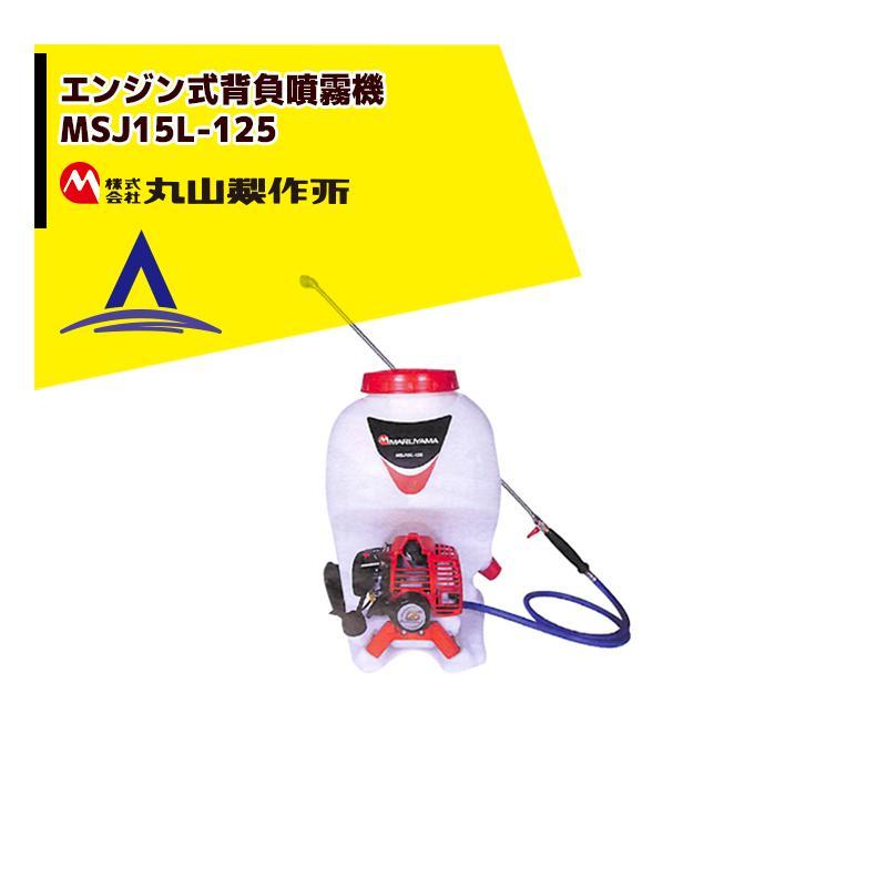 【丸山製作所】元気印 背負動噴 GKS15-1 タンク容量15L