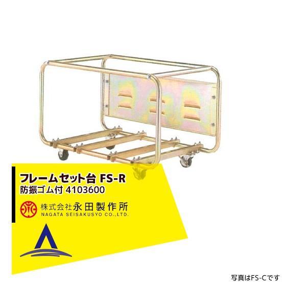 【永田製作所】フレームセット台 FS-R メッキ付(防振ゴム付) 4103600