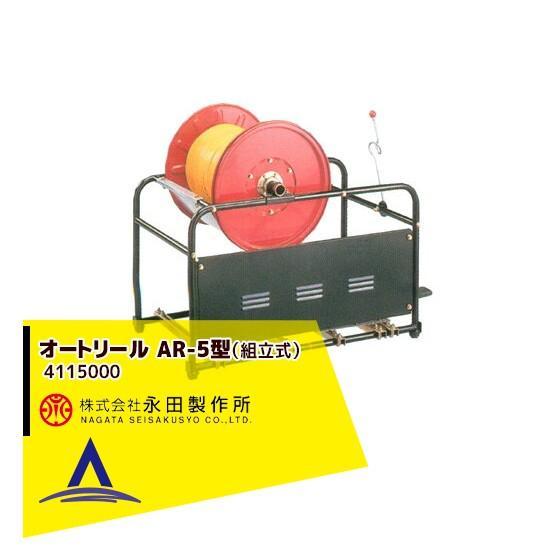 【永田製作所】オートリール AR-5型(組立式) 4115000