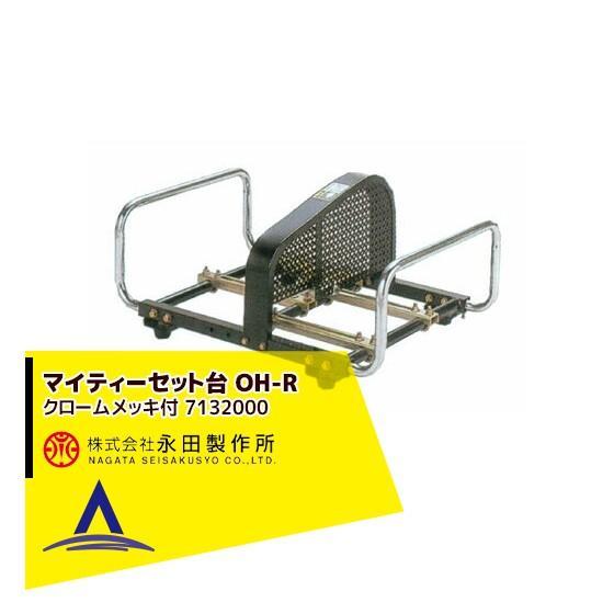 【永田製作所】マイティーセット台 OH-R クロームメッキ付(新型)(防振ゴム付) 7132000