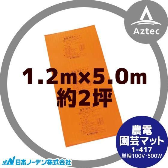 【日本ノーデン】農電園芸マット 1-417 <1.2m×5.0m / 約2坪>