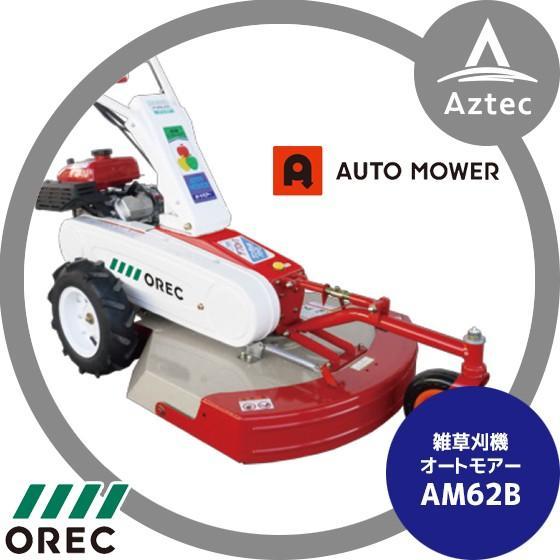 【OREC】オーレック 雑草刈機 オートモアー AM62B