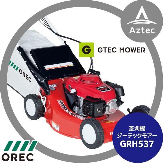 【OREC】オーレック 芝刈機 ジーテックモアー GRH537