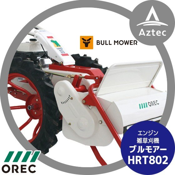 【OREC】オーレック 雑草刈機 ブルモアー HRT802