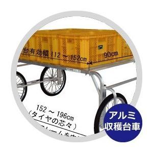 【ハラックス】HARAX アルミ製 収穫台車 楽太郎 RA-90 積載量100kg エアータイヤ・伸縮仕様
