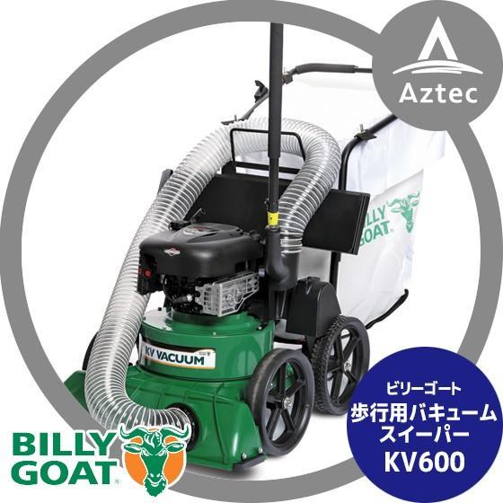 【Billy Goat】 ビリーゴート歩行用バキュームスイーパー KV600 <ホースキット別売り>