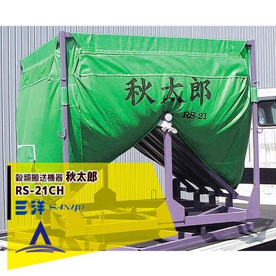 【三洋】SANYO 穀類搬送機器 回転式 ロンバッグ 秋太郎 RS-21CH 1350L(33袋)〜1650L(27袋)