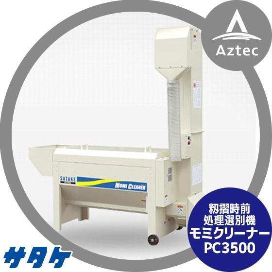 【サタケ】籾摺時前処理選別機モミクリーナー PC3500 引込能力3500Kg/h 50Hz
