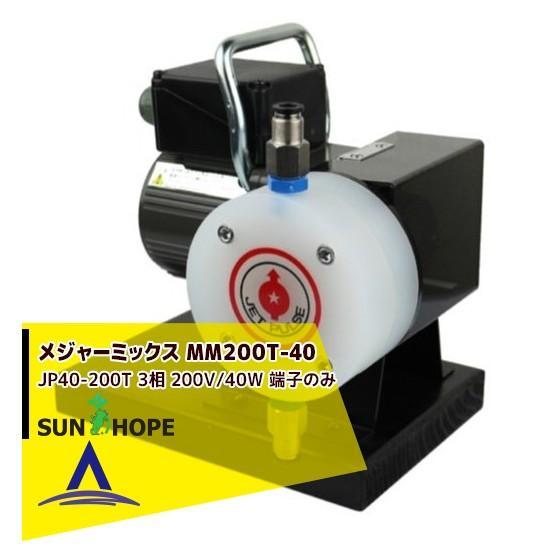 【サンホープ】電動式液肥混入器 メジャーミックス MM200T-40 JP40-200T 3相 200V/40W 端子のみ