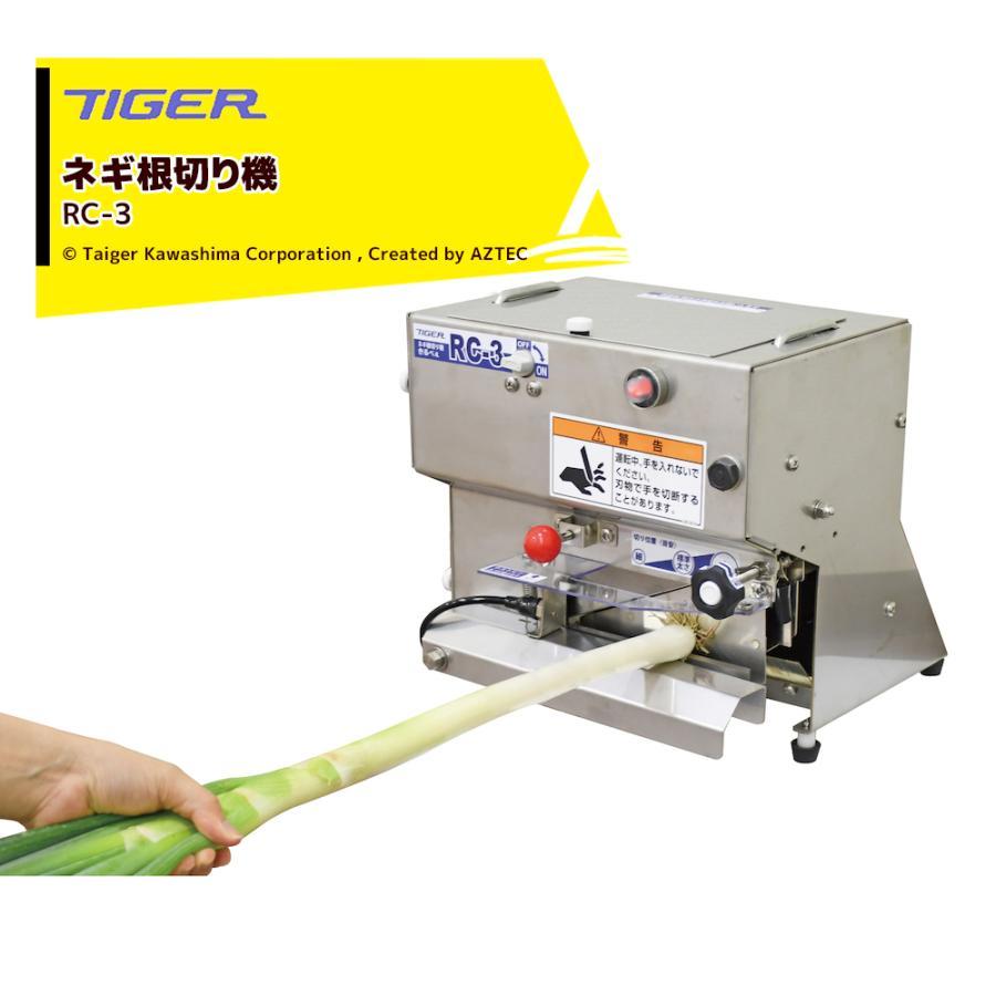 【タイガーカワシマ】ネギ根切り機:きるべぇBK−3