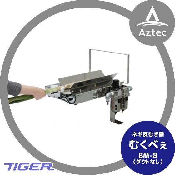 【タイガーカワシマ】ネギ皮むき機:むくべぇ BM-8〈ダクトなし〉